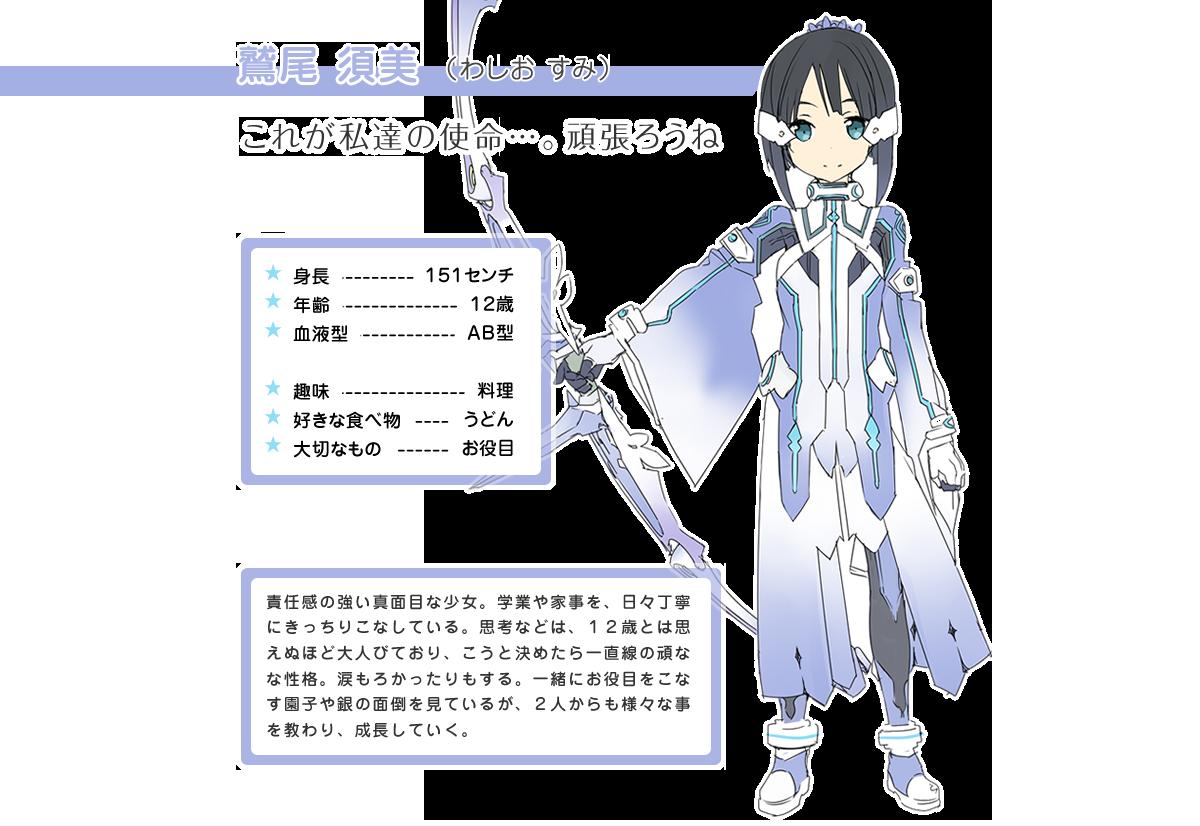 鷲尾須美は勇者であるの画像 p1_34
