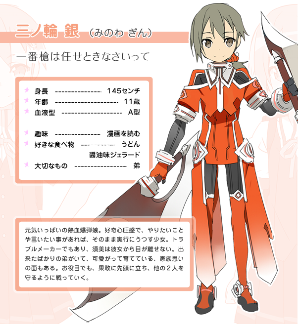 鷲尾須美は勇者であるの画像 p1_25
